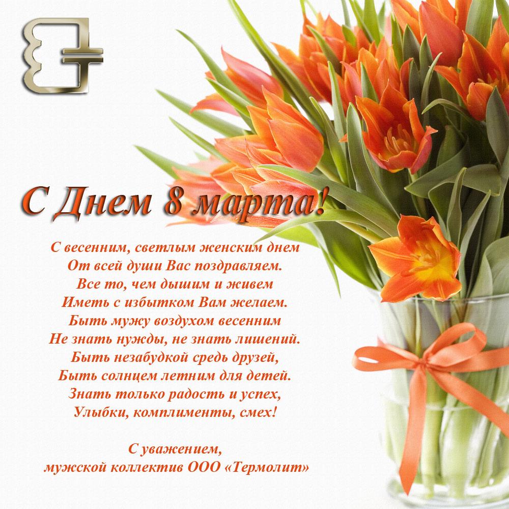 Доставка цветов корпоративное 8 марта поздравления, меховую