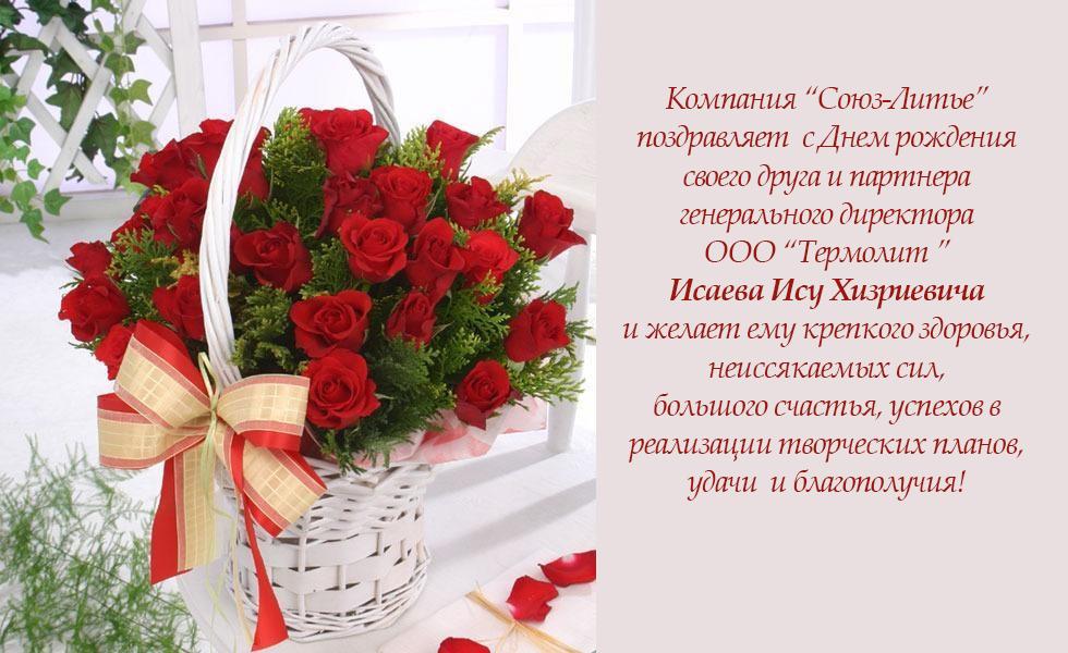 Поздравления с днем рождения большого начальника